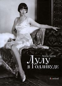 Луиза Брукс - Лулу в Голливуде