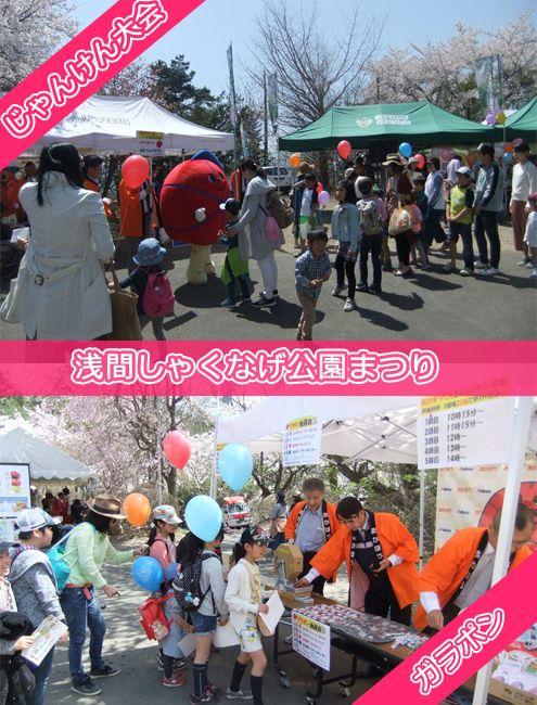 [赤帽長野県]2017年4月30日『浅間しゃくなげ公園まつり』の様子。  2017年4月30日に長野県 御代田町で行われた 『浅間しゃくなげ公園まつり』に出展しました。  当日は天気もよく多くの来場者で賑わいました。  あかぼうオリジナル【ブラックサンダ―チョコ】を景品にした 『じゃんけん大会』ではあかぼうくんも大人気で、多くの行列ができました。  ブースでは無料ガラポンで長い行列ができ、 オリジナルキーホルダーやピンバッチ等が当たると歓声がわき上がり、 盛況の内にイベントが終了しました。  ご来場いただきました皆さま、ありがとうございます!