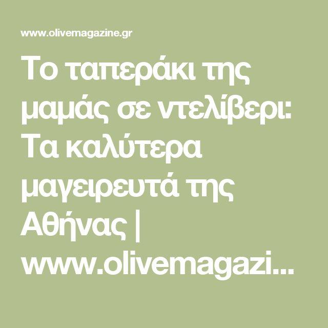 Το ταπεράκι της μαμάς σε ντελίβερι: Τα καλύτερα μαγειρευτά της Αθήνας | www.olivemagazine.gr
