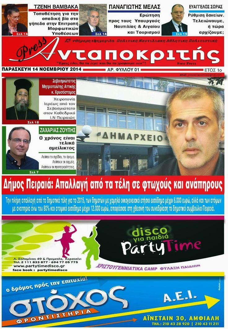 .: Κυκλοφόρησε το νέο φύλλο Νοεμβρίου της εφημερίδας ...