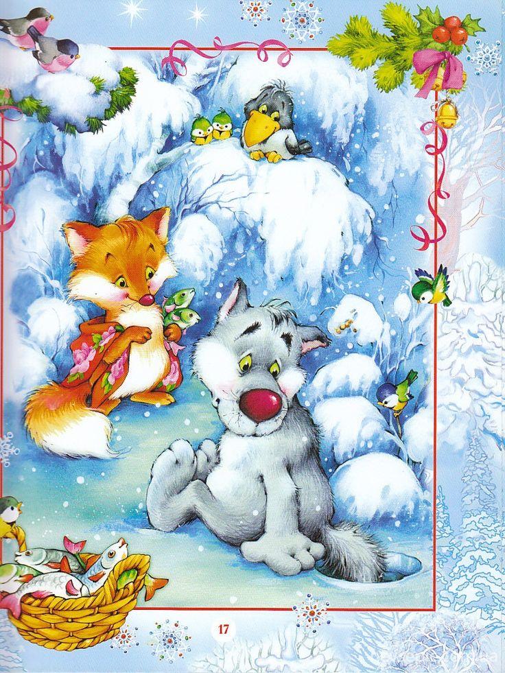 Иллюстрации и открытки марины федотовой, днем рождения захар