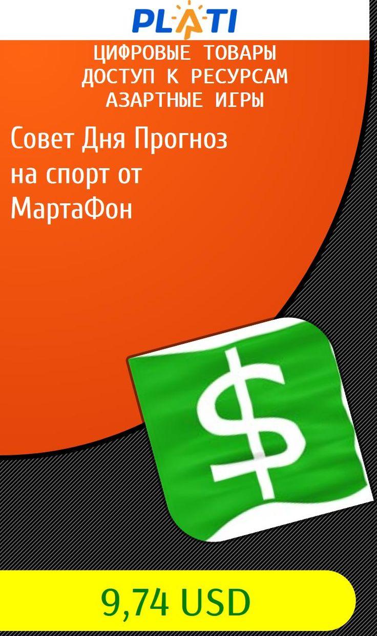 Совет Дня Прогноз на спорт от МартаФон Цифровые товары Доступ к ресурсам Азартные игры