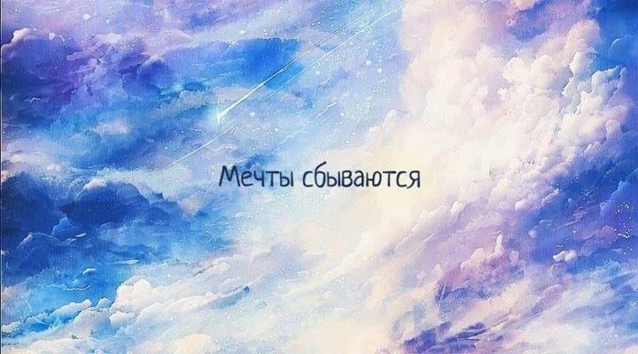 Мечты должны сбываться. У них работа такая. Неизвестный автор http://www.dreampared.ru
