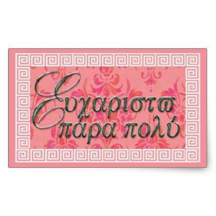 Efharisto Para Poli Rectangular Sticker - floral gifts flower flowers gift ideas