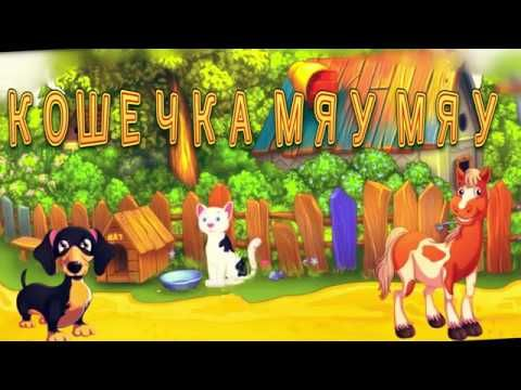 Развивающие мультики песенки про животных