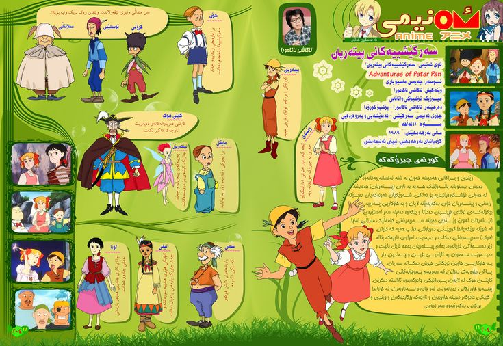Pin by Chanel Aprahamian on Ghamgeen Kurd Anime Peter