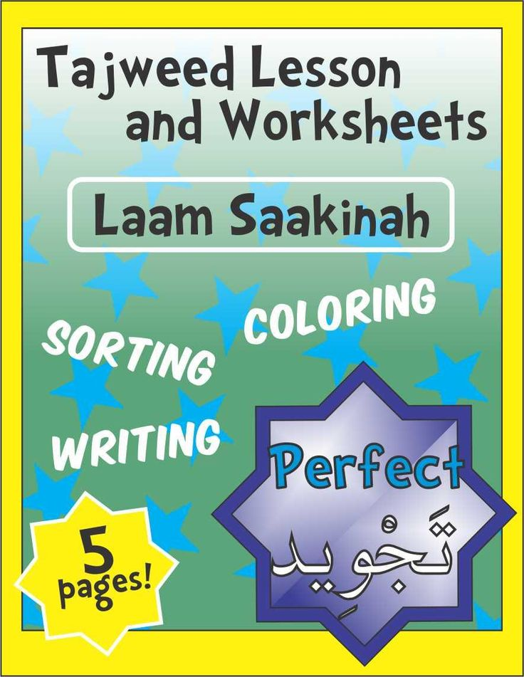 www.arabicplayground.com Perfect Tajweed: Laam Saakinah Lesson and Worksheets by Al Tilmeedh