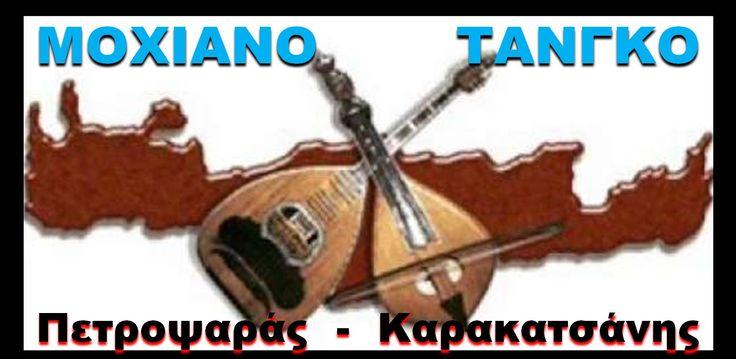 ΜΟΧΙΑΝΟ - ΤΑΝΓΚΟ