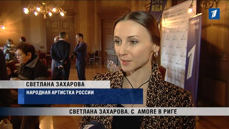 ПБК: Светлана Захарова. С Amore в Риге