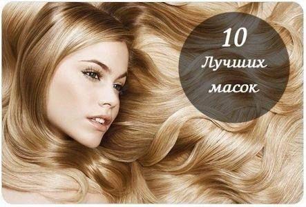 10 самых лучших масок для красивых блестящих и густых волос
