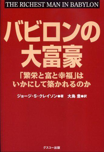 バビロンの大富豪 「繁栄と富と幸福」はいかにして築かれるのか   ジョージ・S・クレイソン http://www.amazon.co.jp/dp/4901423126/ref=cm_sw_r_pi_dp_uZYlvb016M8EJ