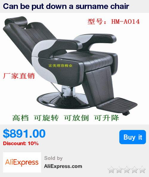 Can be put down a surname chair beauty-care office chair Barber shave shaving chair * Pub Date: 06:49 Oct 22 2017