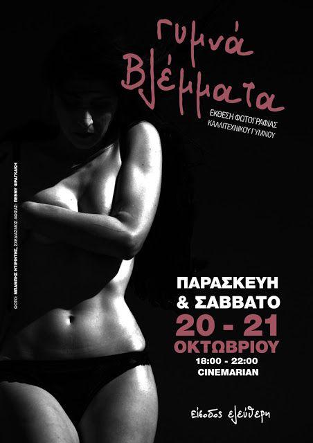 skepseis & photos: Έκθεση Φωτογραφίας Καλλιτεχνικού Γυμνού