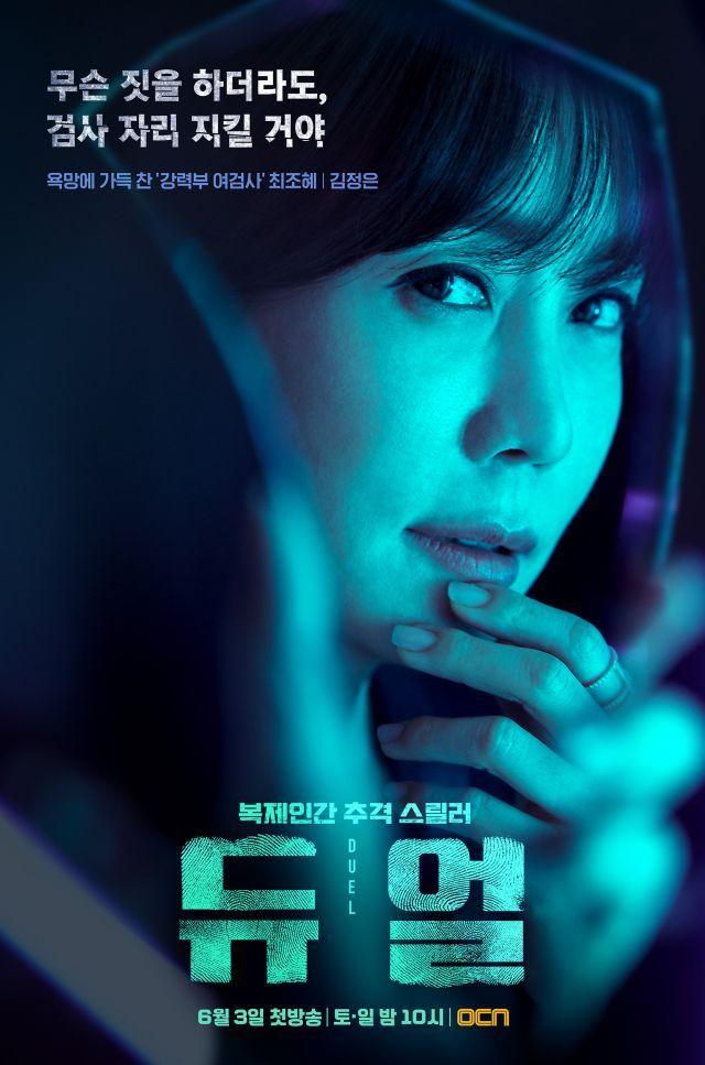 Photos Added Character Poster And New Stills For The Upcoming Korean Drama Duel Korean Drama Korean Drama Movies Drama