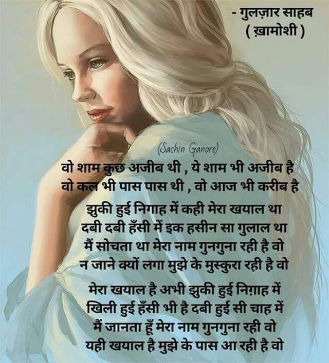 vishnu shiva relationship poems