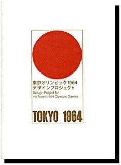●東京オリンピック1964デザインプロジェクト/オリンピック関連トピックス - 板に魂を吹き込む 板画師(いたえし)原田維夫公式WEBサイト