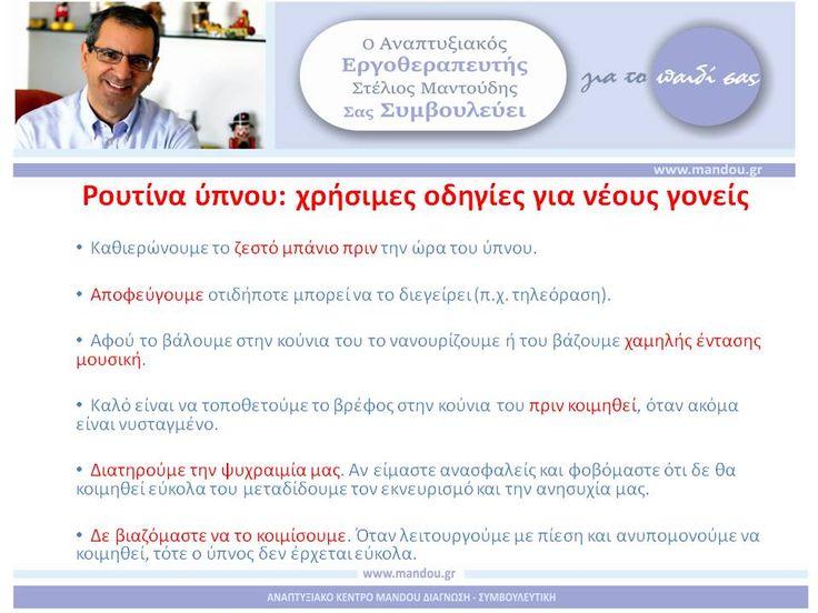 O κ. Στέλιος Μαντούδης , Αναπτυξιακός Εργοθεραπευτής δίνει συμβουλές για τον ύπνο των μωρών στους νέους γονείς.