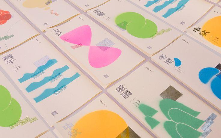 衣時日紙:時   The days of joss paper_Festipedia