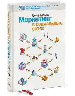 """""""Маркетинг в социальных сетях"""" - книга, обязательная к прочтению. Вы получите эффективный инструмент работы с потенциальными и существующими клиентами. Всем советую!"""