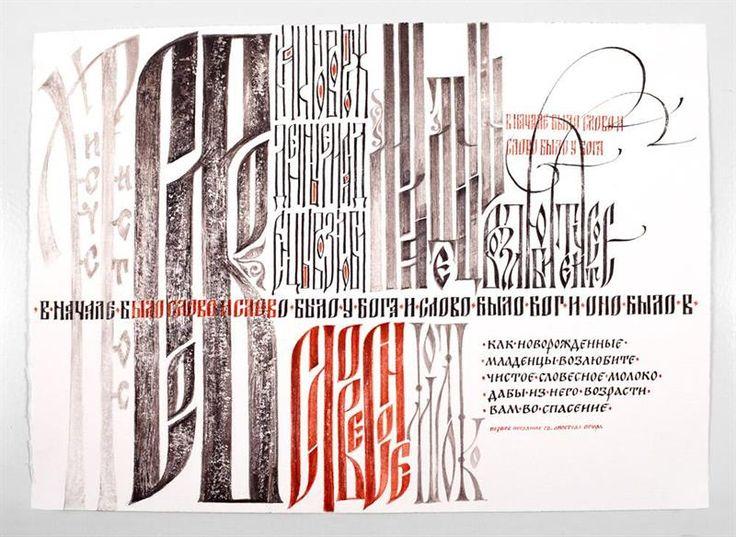 чобитько каллиграфия - Поиск в Google