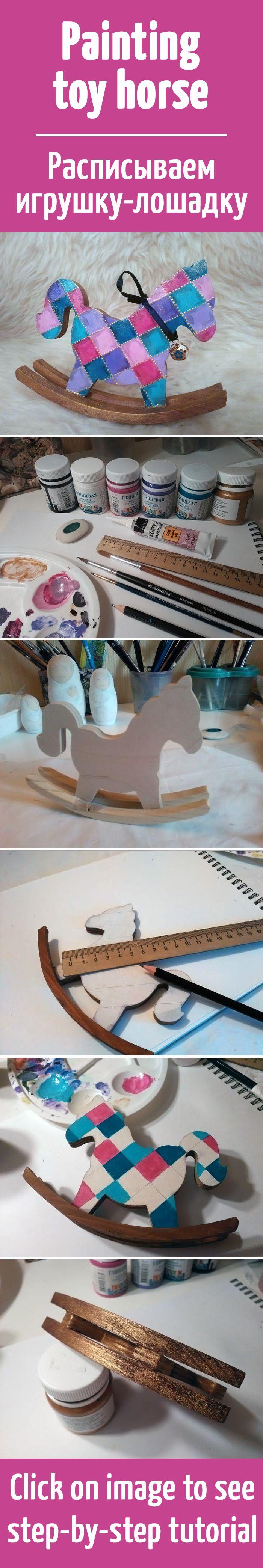 Мастер-класс: расписываем игрушку-лошадку / Painting toy horse tutorial #diy #painting #tutorial
