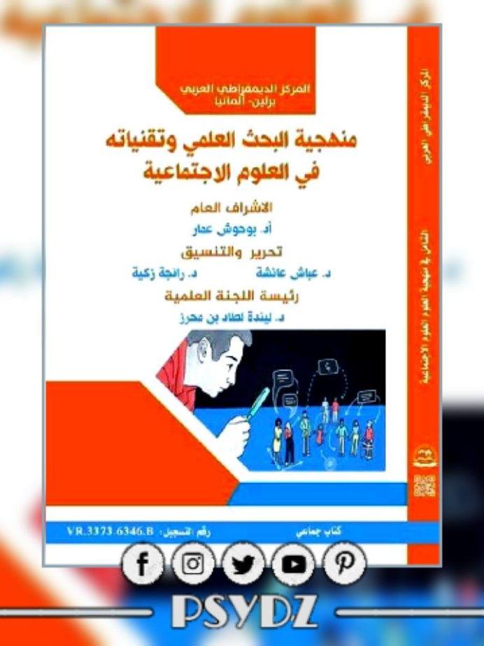 كتاب منهجية البحث العلمي وتقنياته في العلوم الاجتماعية Pdf My Books Books