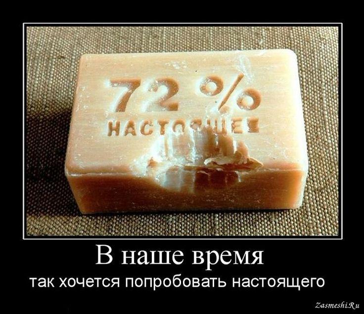Картинка про мыло приколы