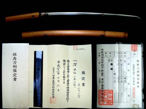 Japanse Nihonto Katana NBTHK Sue Mihara School Muromachi-periode  Te koop.Fijne zwaard uit beroemde schoolDeze grote Nihonto katana met papieren van het kostbare NBTHK zwaard.Papieren waar gegeven op juli 2 jaar 2010Lemmetlengte is 601 cm komt met oude shirasaya.Gewicht is 728 gram.Groot zwaard van zeer beroemde school.De Mihara School begonnen in Bingo provincie rond de Shochu tijdperk (1324-1326)Shape - stijl en vorm van de Sengoku-periode (ca. 1460 tot 1600) met de sori maakte een beetje…