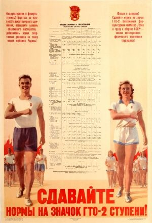 Achieve in Sports USSR GTO, 1951 - original vintage poster by A. Lavrov listed on AntikBar.co.uk