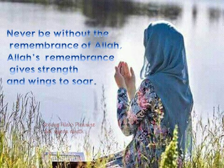 Never be without the   remembrance of Allah