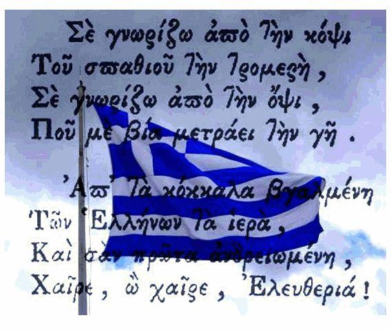 ελληνικη σημαια