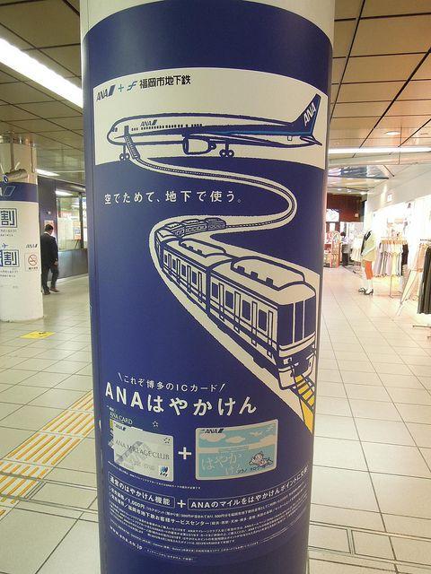 NH + Fukuoka City Subway advertisement by kevincrumbs, via Flickr