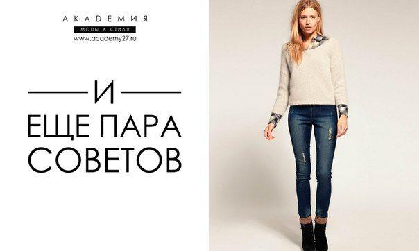 Светлые цвета полнят, но еще сильнее полнят неправильные «потертости». Лучше выбирайте однотонные джинсы или, в крайнем случае, мягко состаренные, без контрастных пятен.  Модные нынче укороченные джинсы (так называемая длина 7/8) «режут» ногу. Это касается и высоких девушек, тут важны пропорции (ноги при высоком росте не всегда длинные, это стереотип). Если уж очень хочется, старайтесь не выбирать оттенки, сильно контрастирующие с Вашей кожей. То же касается и обуви. Особенно осторожны…