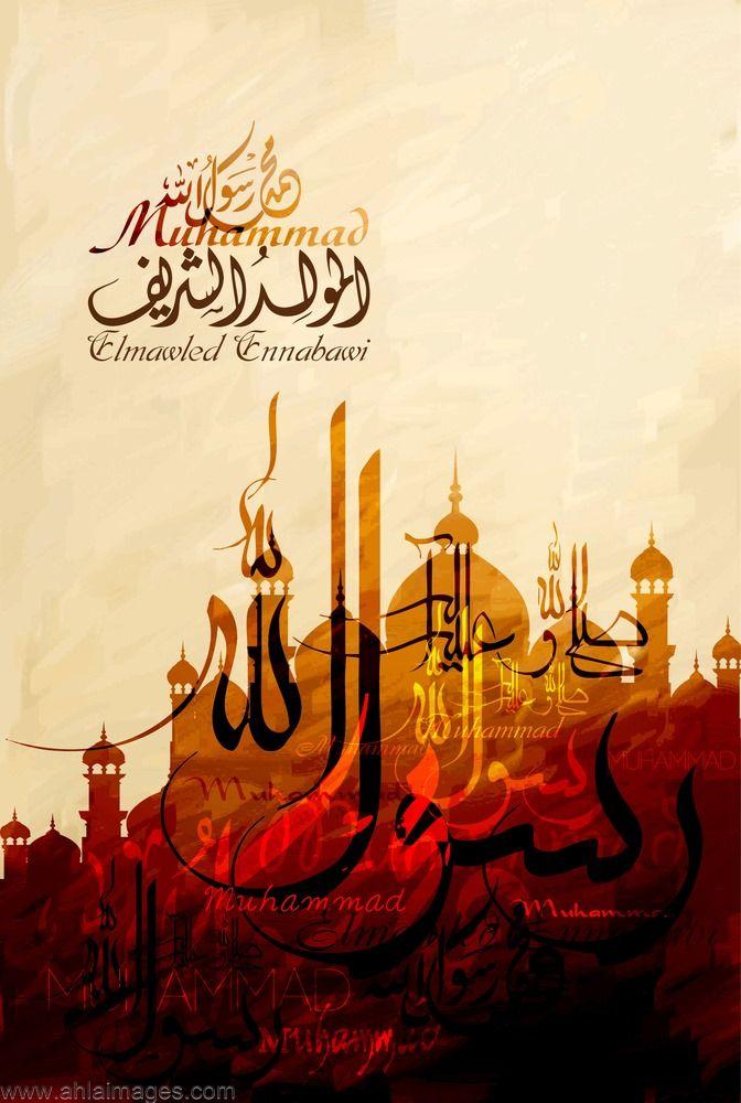 صور المولد النبوى 2020 بطاقات تهنئة المولد النبوي الشريف 1442 Islamic Art Islamic Calligraphy Painting Islamic Art Calligraphy
