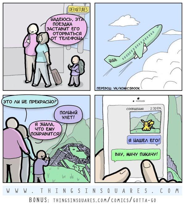 Картинки по запросу шутки про зависимость в телефоне