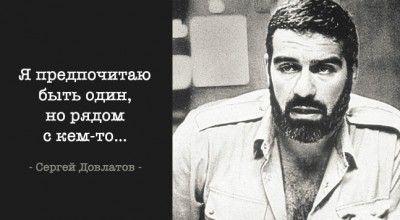 30 лучших цитат Довлатова