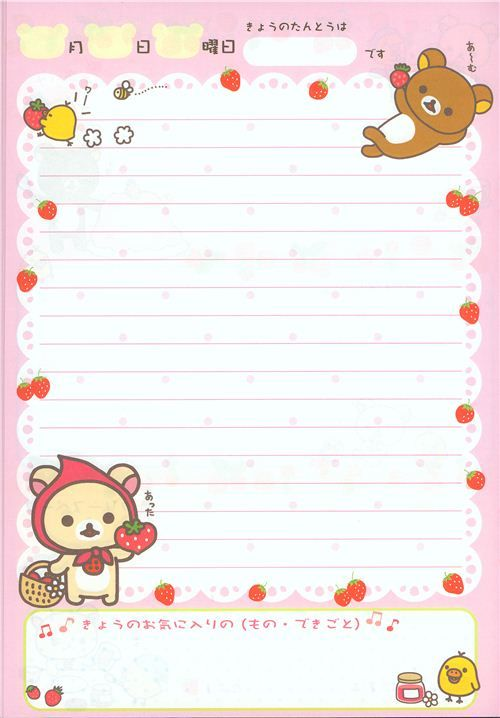 41 best images about Printables memo sheets – Diary Paper Printable