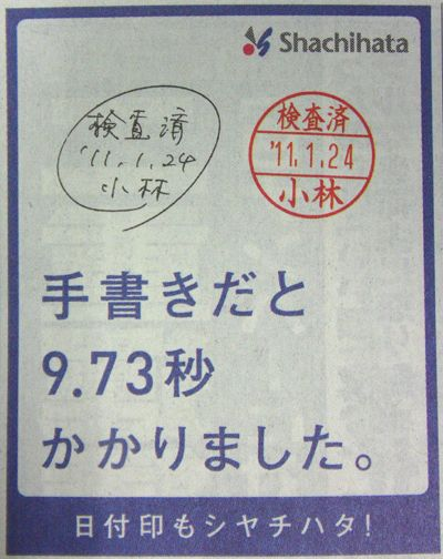 ★渋谷でうごめく老舗文具店ウェブマスターの企み