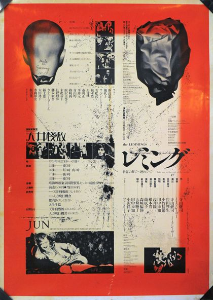 寺山修司 レミング ポスター  Design Tztom Toda