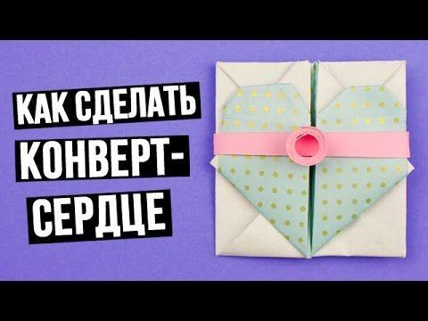 В этом видео мы покажем, как изготовить поздравительный конверт в виде сердца на 14 февраля в технике оригами! #конвертсердце #поздравительныйконверт #деньСвятогоВалентина