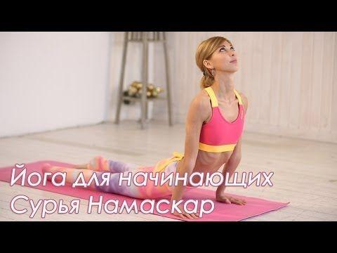 Йога для начинающих. Видео урок. Сурья Намаскар или Приветствие Солнцу - YouTube