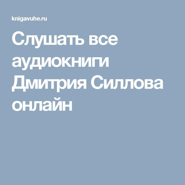 Слушать все аудиокниги Дмитрия Силлова онлайн