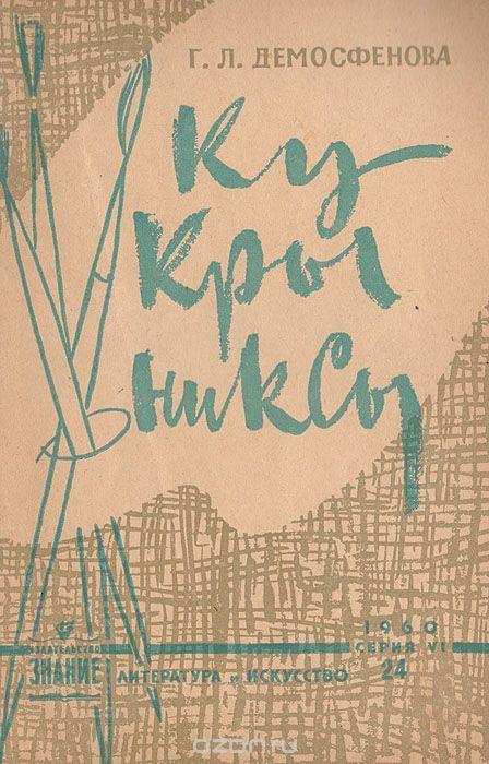 Soviet book design, 1960-1979