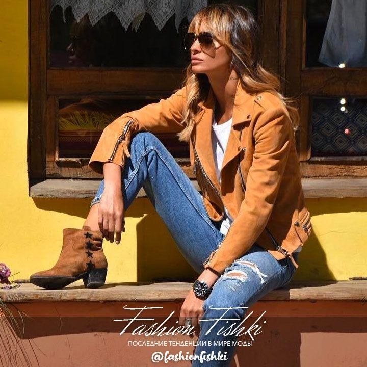 Замшевая куртка-косуха не теряет свою популярность вот уже более полувека. Стиль Western - синие рваные джинсы, замшевая косуха и сапоги -казаки, фланелевые рубашки, озорные короткие платья с рюшкой, блузы из льна и платья с отделкой из домотканого кружева, широкие кожаные пояса с пряжками и многое другое. ... Этот стиль мой выбор в этом сезоне. ❤️ 👉@yuliawave