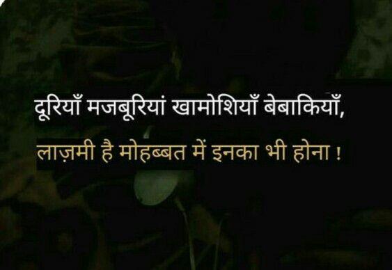 मुहब्बत #Shayari #Poem #Hindi #Urdu #Kavita #Quote #Poetry #love #Zindagi