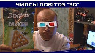 Смотреть онлайн видео Чипсы Doritos 3D и снова Лучковые Колечки