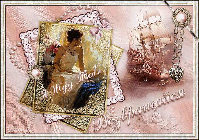 Открытка, анимация, скучаю, открытка скучаю по тебе, открытка жду тебя, открытка скучаю без тебя, открытка мне грустно без тебя, девушка