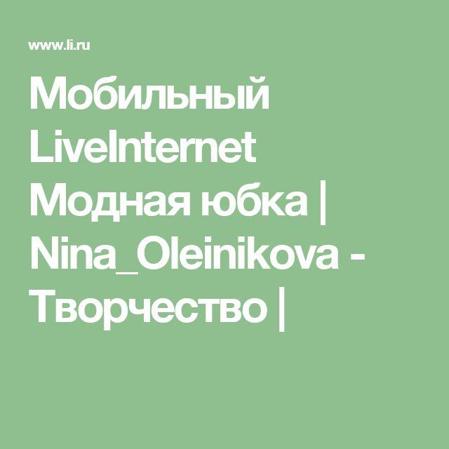 Мобильный LiveInternet  Модная юбка | Nina_Oleinikova - Творчество |