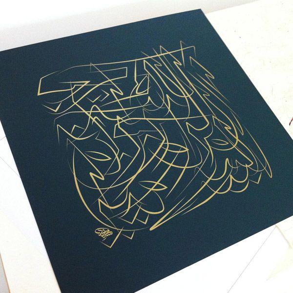 Majid Alyousef :: Calligrapher & Designer | Calligraphy & Design