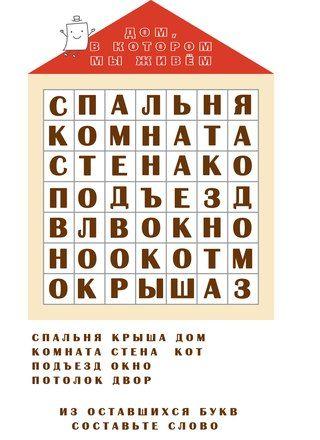 Ищем слова   Проект_Натальи Чистоклетовой_ ИГРАнаУРА